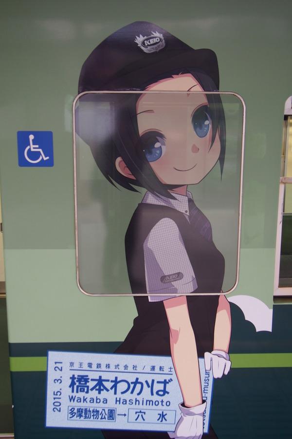 京阪大津線鉄道むすめ巡り2015ラッピング(1日目) (9)