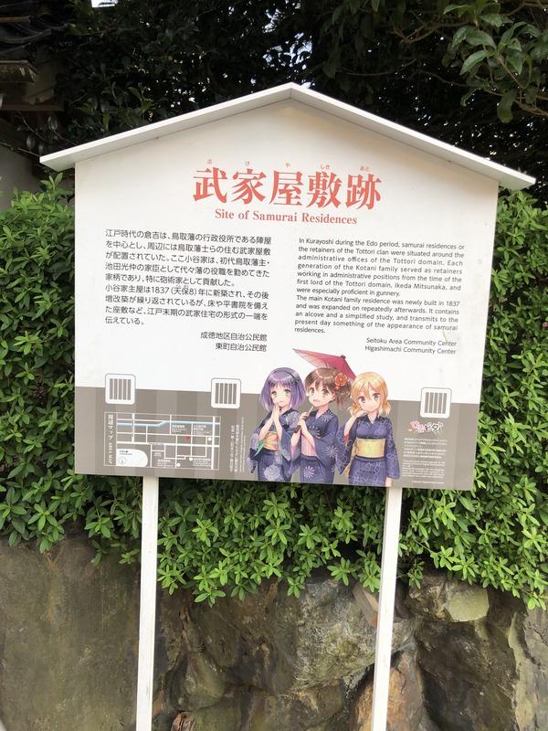 秋の倉吉観音寺遠征1日目 (63)