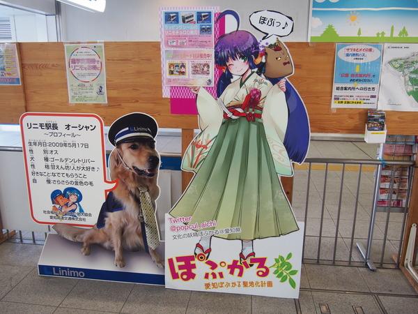 リニモの鉄道むすめぽぷかるパネルポスター (28)
