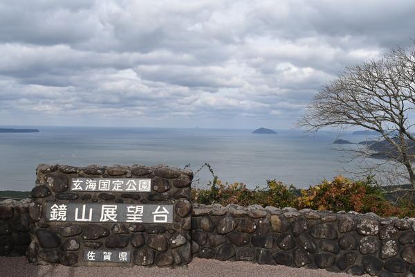 鏡山 (3)