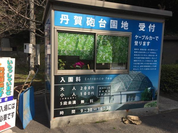 丹賀砲台園地 (37)