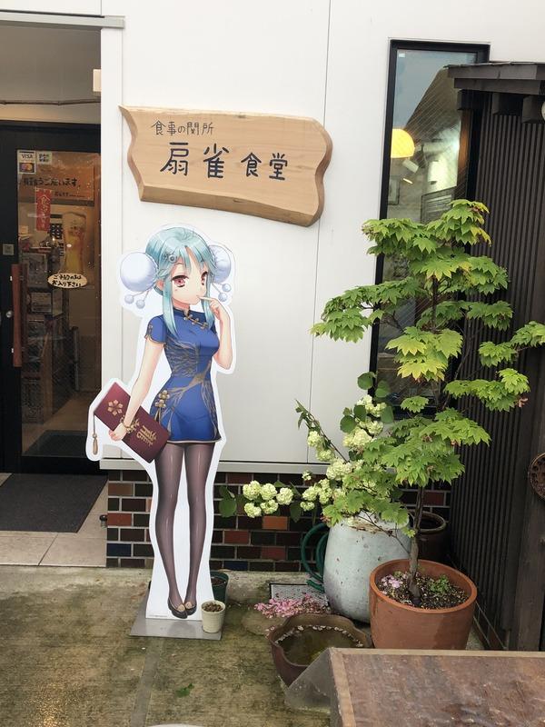 GW倉吉1にちめ (32)