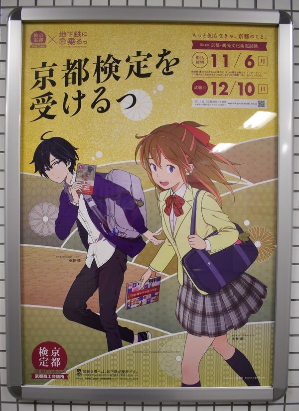 地下鉄に乗るっ!&太秦その (1)