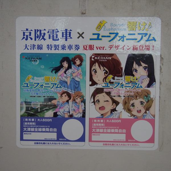 京阪大津線ユーフォニアム列車 (5)
