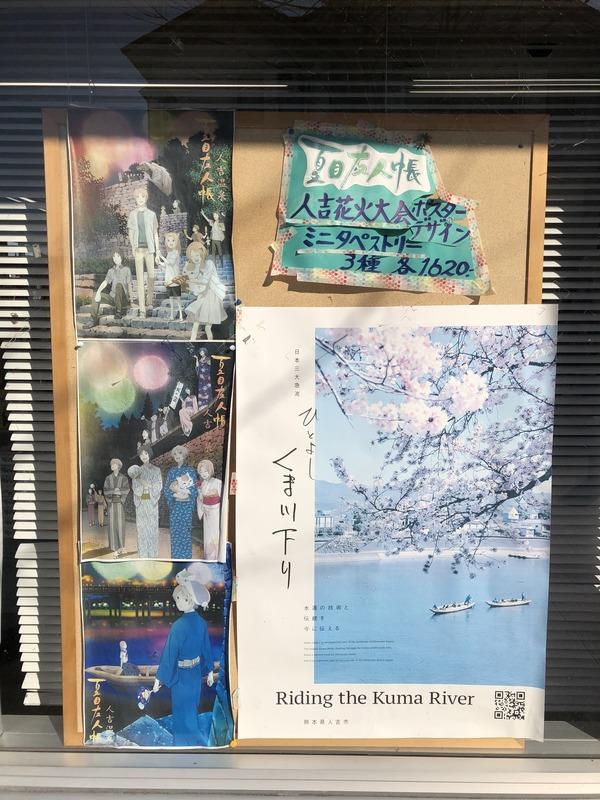 くま川鉄道と球磨記念館 (62)