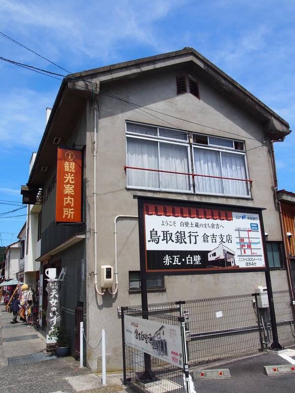 倉吉呉ドライブ1日目 (29)