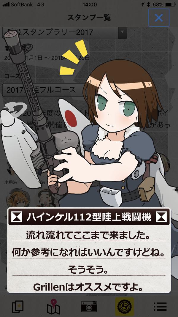 兵姫ストライク2日目iP (6)