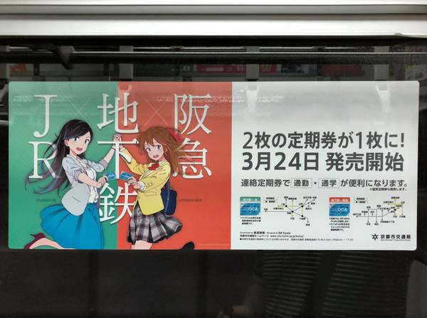 京まふ地下鉄に乗るっ関連 (3)