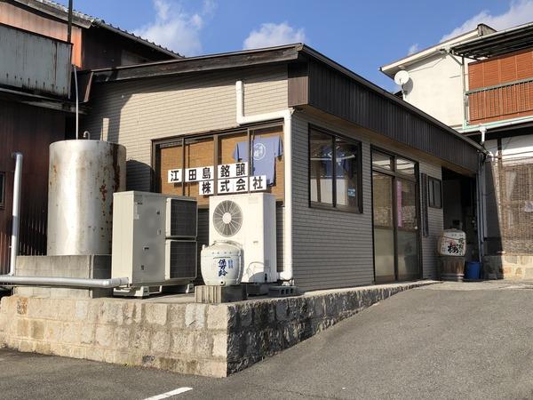 江田島散策 (5)