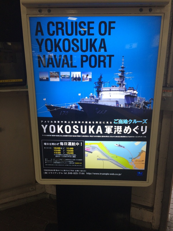 横須賀散策 (6)