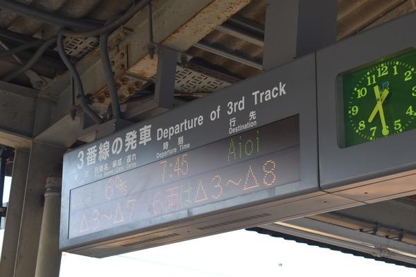 ひるね姫ラッピング電車 (1)