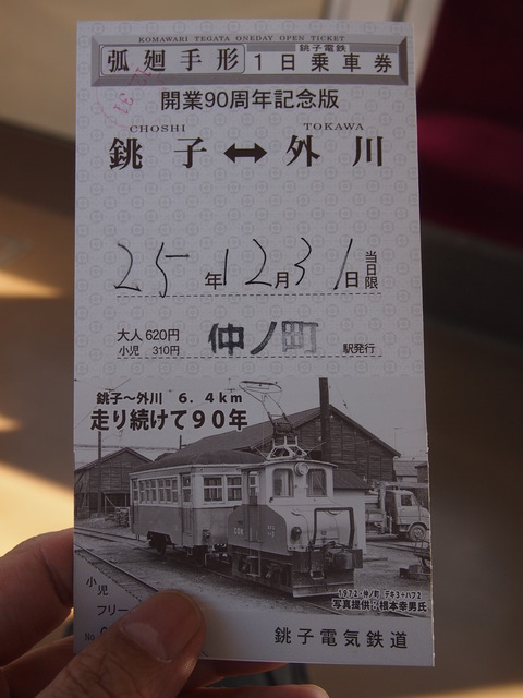 銚子電鉄前編 (36)
