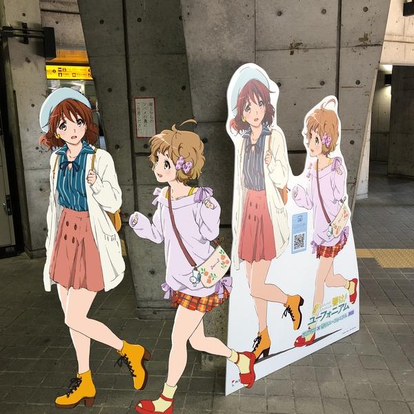 京阪宇治線「響け!ユーフォニアム」HMと等身大パネル (33)