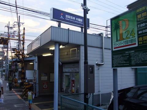 京阪 木幡駅