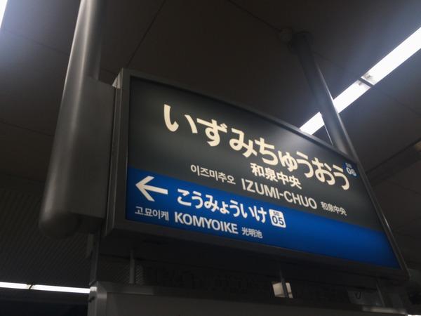関西弾丸遠征 (12)
