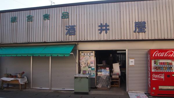 大洗編(2)商店街1 (16)