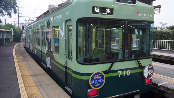 京阪大津線鉄道むすめ巡り2015ラッピング(1日目) (43)