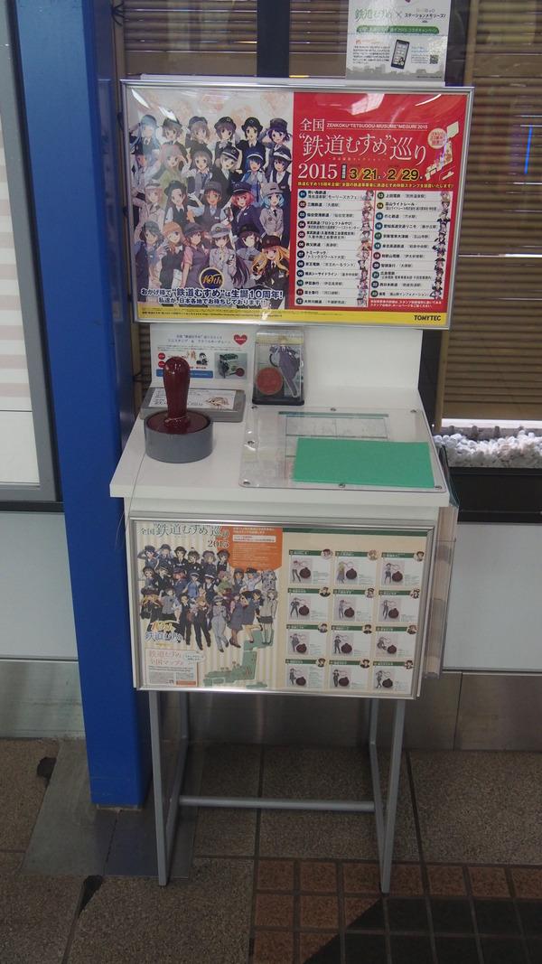 春の鉄道むすめ巡り泉北高速鉄道編 (16)