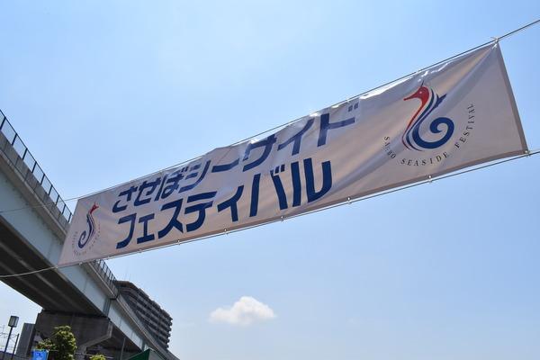 佐世保シーサイドフェスティバル2018 (20)