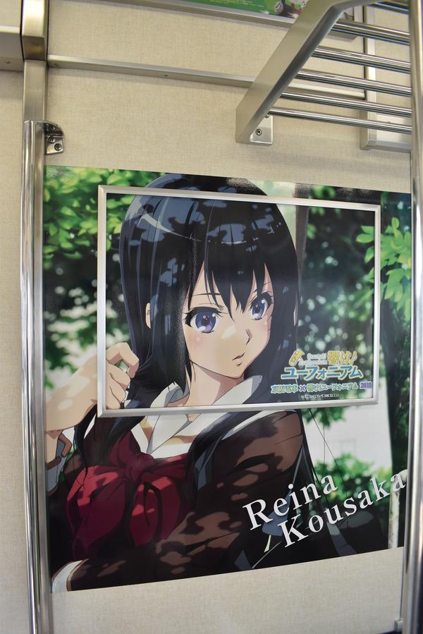 京阪宇治線「響け!ユーフォニアム」HMと等身大パネル (14)