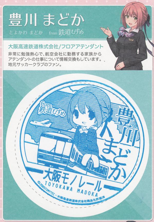関西鉄道むすめ巡りスタンプ (6)