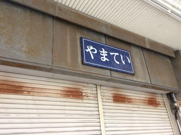 聲の形聖地巡礼・大垣市内 (8)