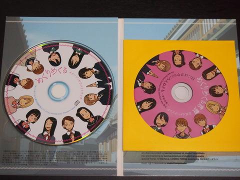 めくりめくる特典CD