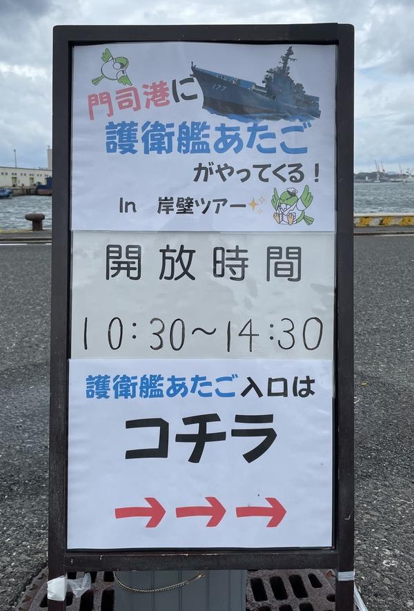 門司港あたご (24)
