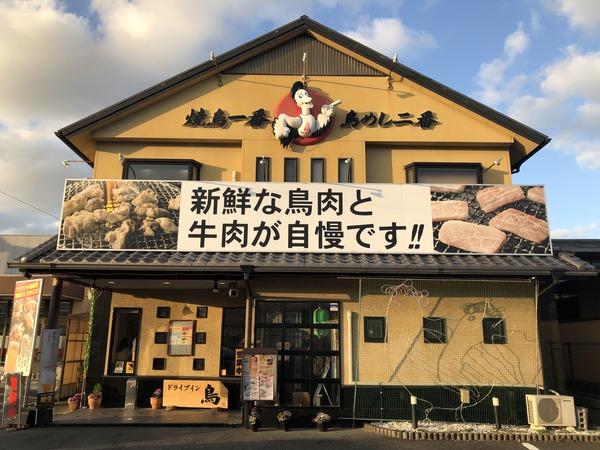 ドラ鳥糸島 (4)