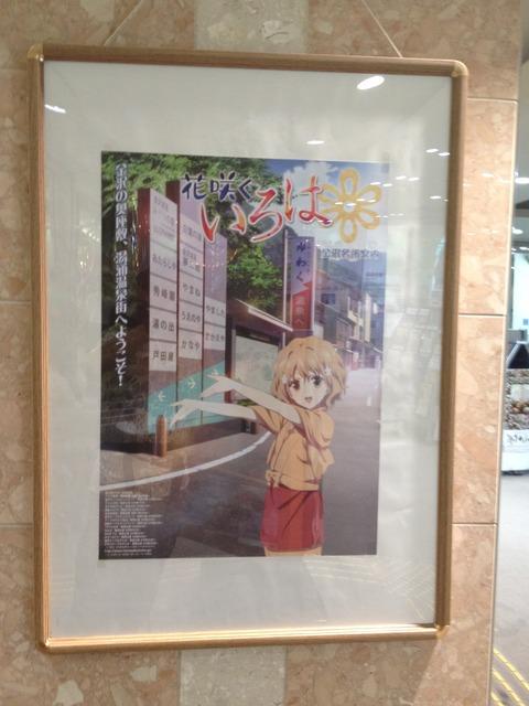 01金沢駅内旅観光案内所