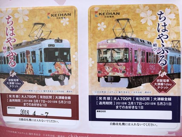 ちはやふる-結び-ラッピング電車 (26)