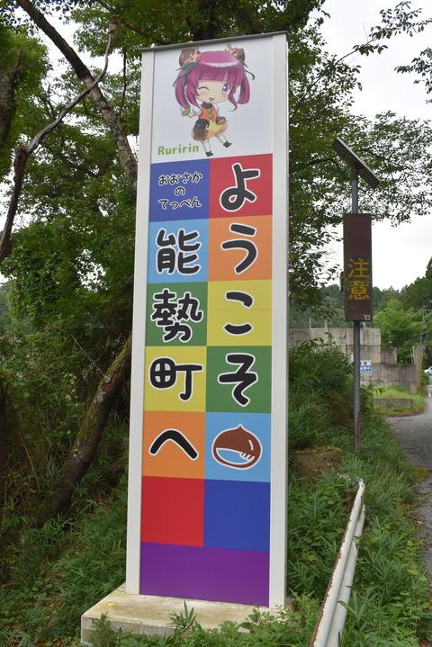 477号線おおさかのてっぺん看板 (4)