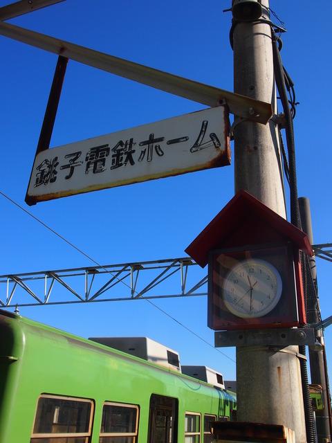 銚子電鉄前編 (10)