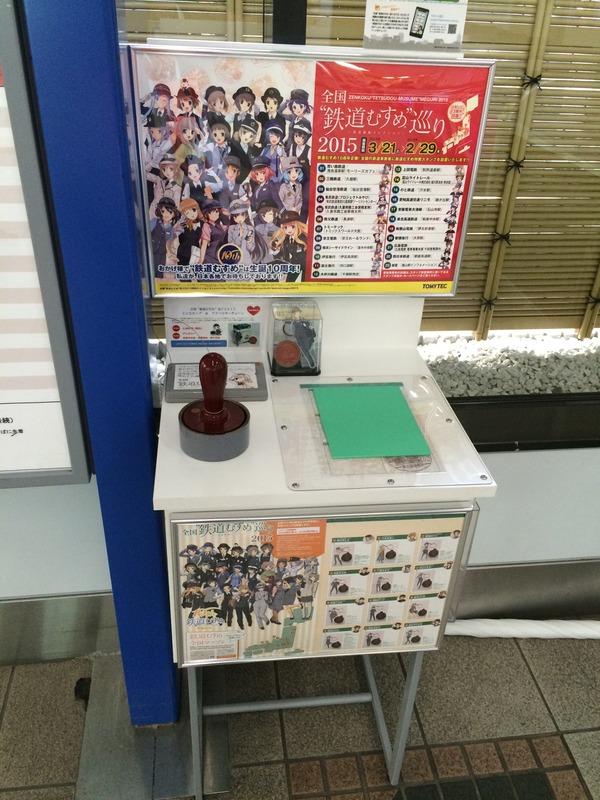 鉄道むすめ巡り2015京阪編 (24)