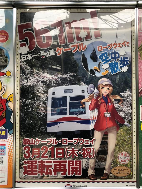 観光列車「ひえい」と叡電であいもんコラボ (23)