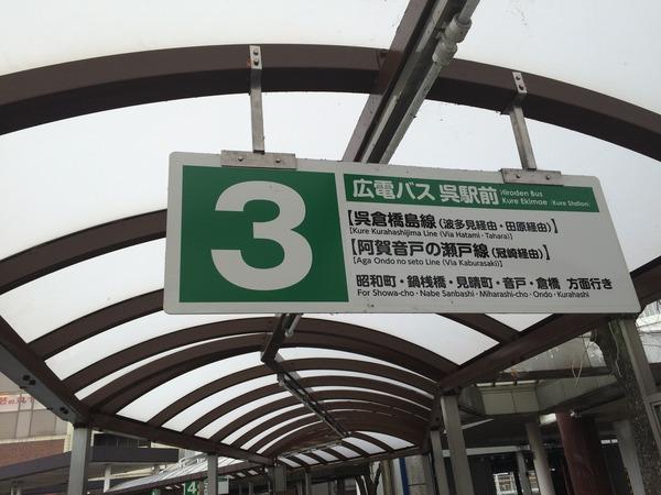2015春アレイからすごじま (7)