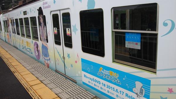 京阪大津線ユーフォニアム列車 (8)