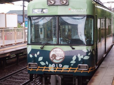 京阪鉄むすラッピング (25)