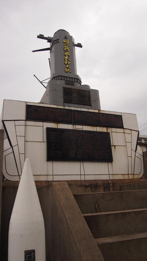 48噫戦艦大和之塔