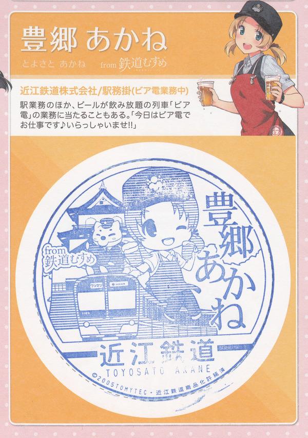 関西鉄道むすめ巡りスタンプ (8)