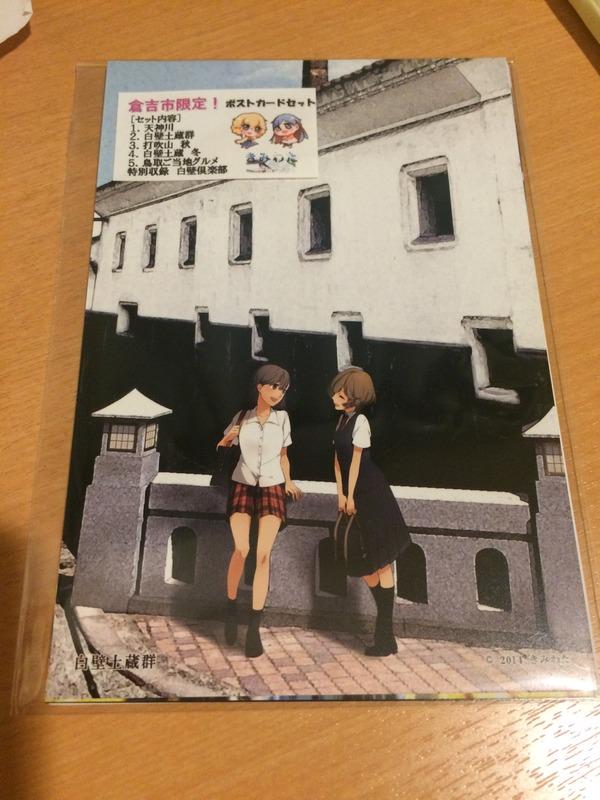 倉吉呉ドライブ1日目 (70)