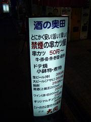 串カツ酒の奥田看板