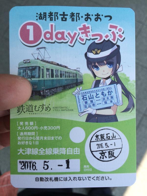 2016GW京阪編 (15)
