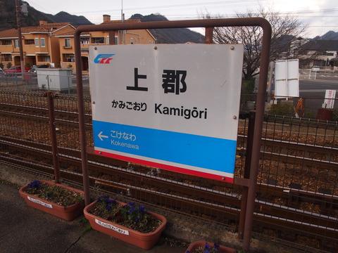 鉄道むすめ巡り3智頭急行 (11)
