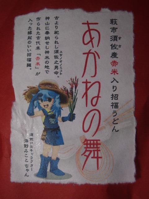須佐の海野みこと (49)