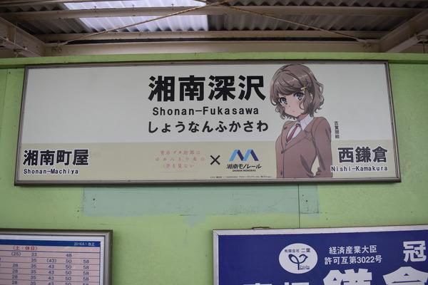 コラボ駅名標2 (2)