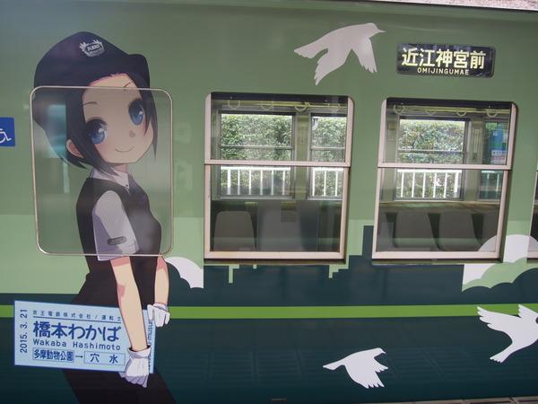 京阪大津線鉄道むすめ巡り2015ラッピング(2日目)  (22)