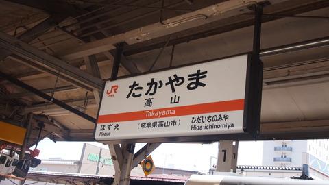 03高山駅