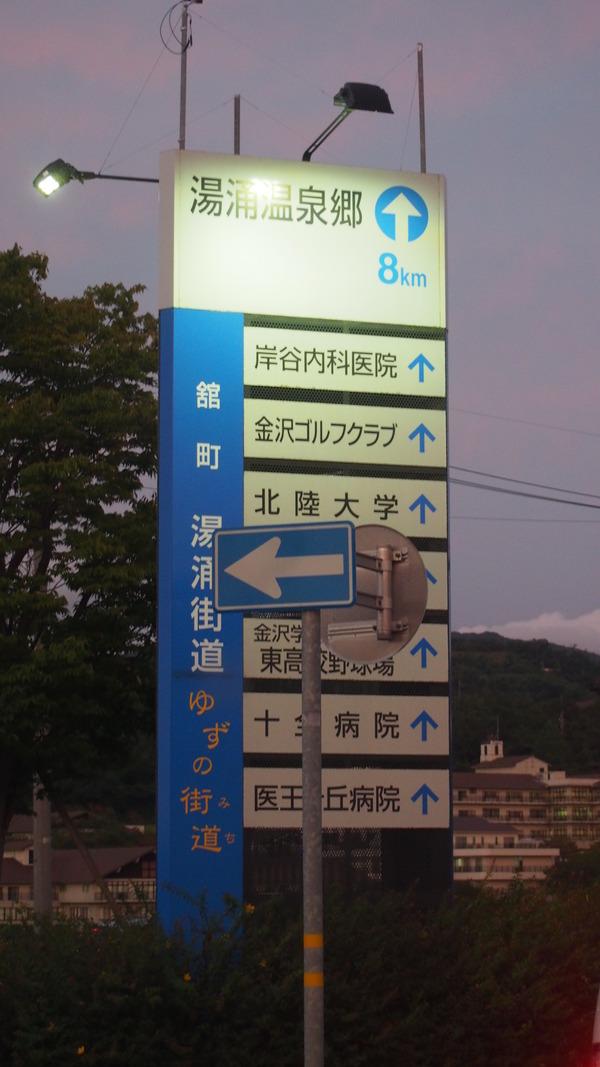 ぼんぼり灯る湯涌温泉 (1)