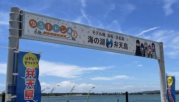 浜名湖弁天島B (1)